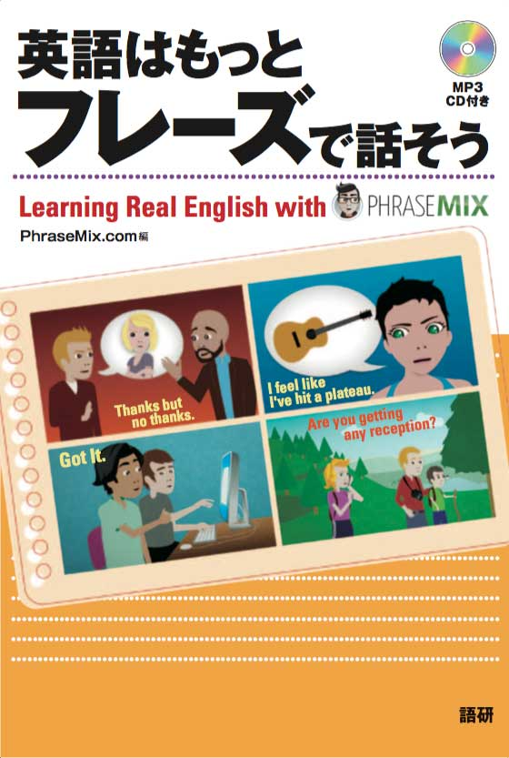 Let's learn English more phrasallly!